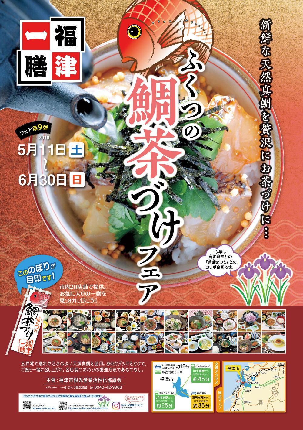 ふくつの鯛茶づけフェアに関する画像