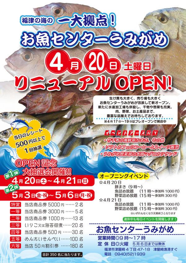 お魚センターうみがめ リニューアルオープンイベントに関する画像
