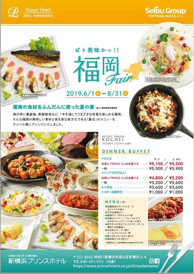 「ばり美味かっ!!福岡フェア」の開催に関する画像