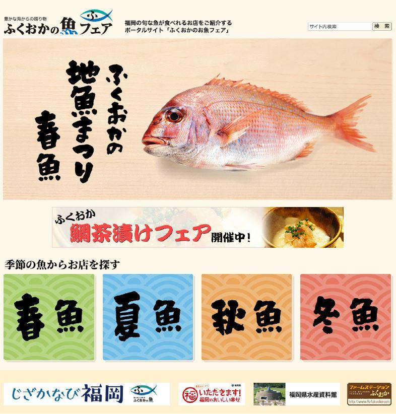 ふくおかの魚フェア 春のフェアに関する画像