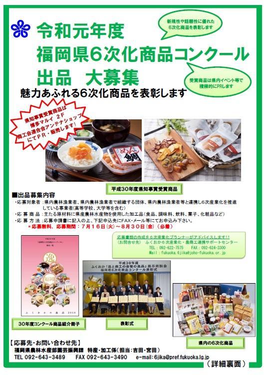 令和元年度福岡県6次化商品コンクール 出品募集中。に関する画像