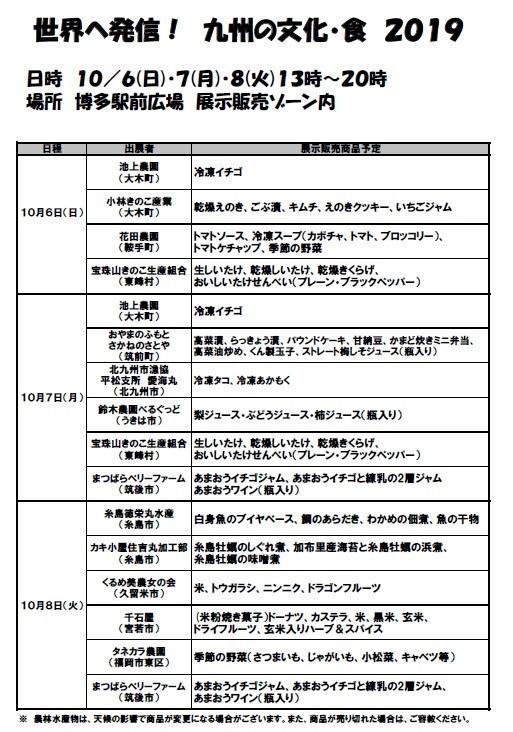 博多駅で「世界へ発信!九州の文化・食」開催!に関する画像