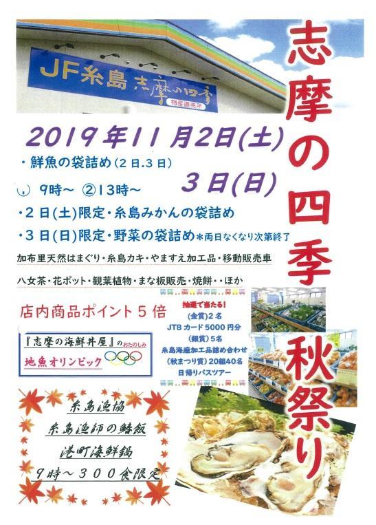 「志摩の四季 秋祭り」の開催!に関する画像