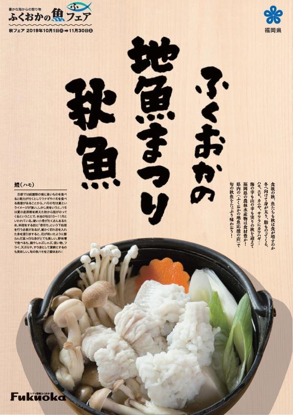 ふくおかの魚フェア 秋フェアの開催に関する画像