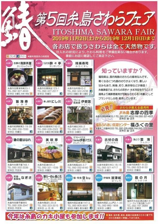「第5回糸島さわらフェア」の開催!に関する画像
