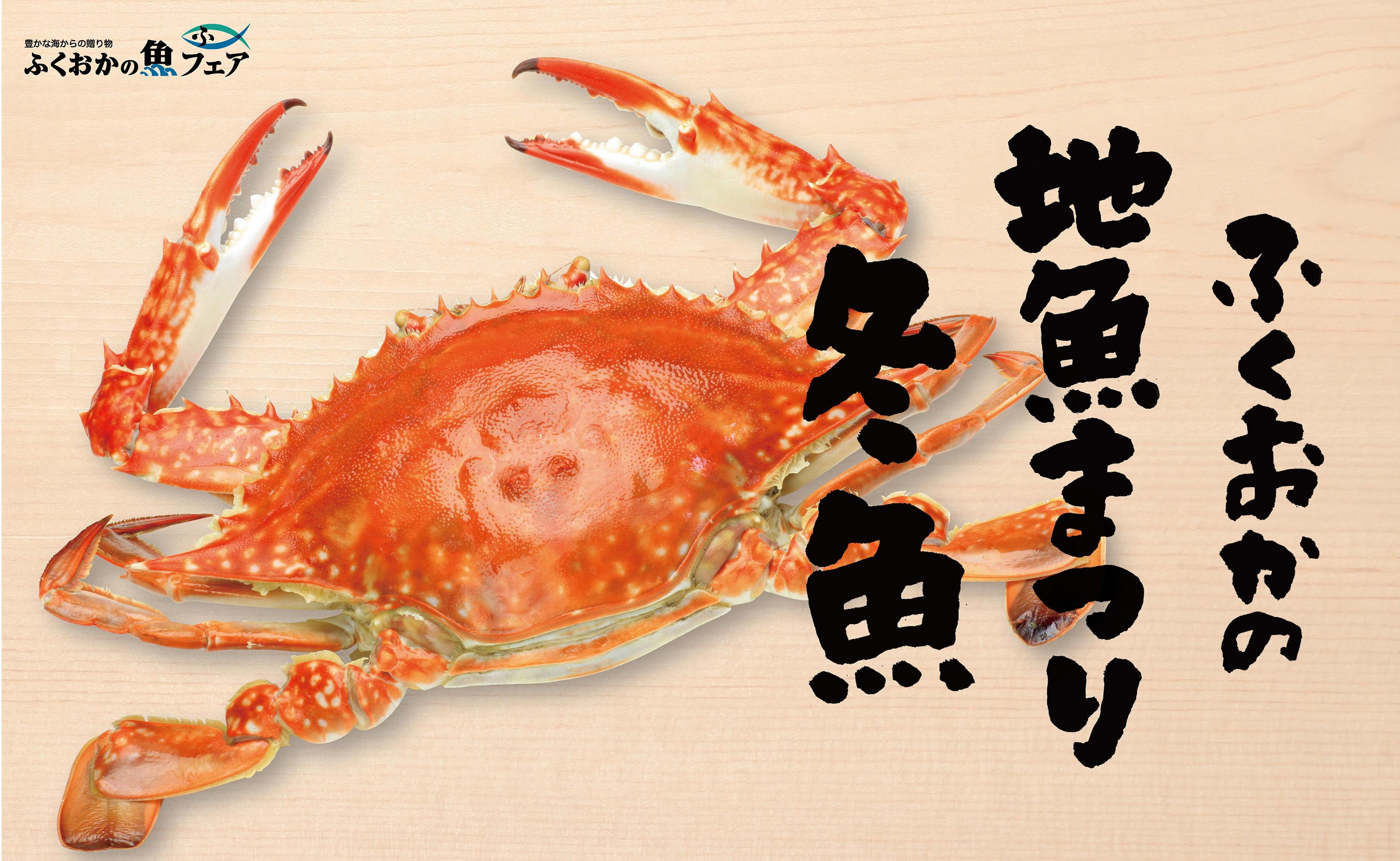ふくおかの魚フェア冬のフェアに関する画像