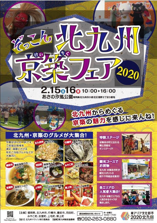 ぞっこん北九州京築フェア 2020 の開催に関する画像