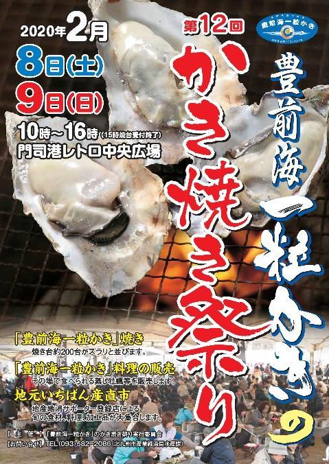 豊前海一粒かきのかき焼き祭りの開催に関する画像