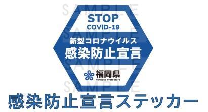 事業者のみなさまへ<br>「感染防止宣言ステッカー」を貼って、...に関する画像