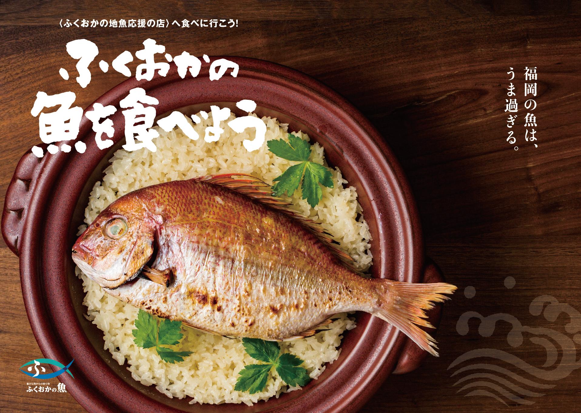 ふくおかの魚フェア 始まります!に関する画像