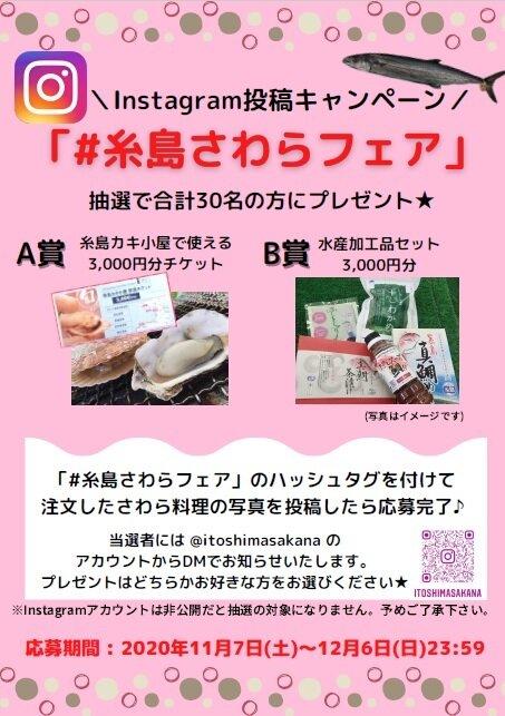 Instagram 投稿キャンペーン「#糸島さわらフェア」につ...に関する画像