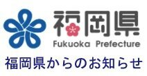 福岡県からのお知らせに関する画像