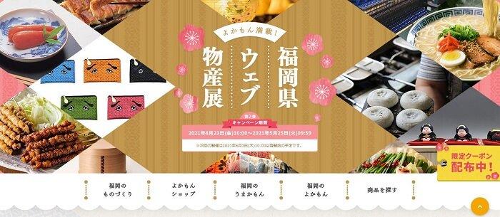 「福岡県ウェブ物産展」<br>キャンペーン第2弾 開始!に関する画像