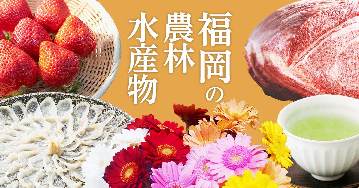 【お知らせ】福岡県ウェブ物産展に商品掲載を希望の事業者様へに関する画像