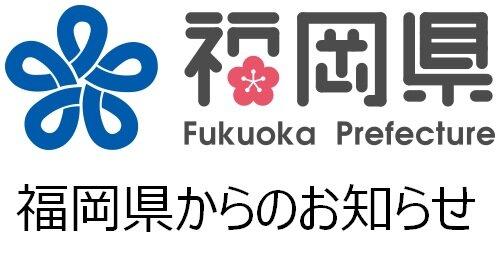 「福岡コロナ警報」の見直しについて(7月15日発表)に関する画像