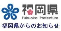 県及び事業者の皆様へ<br>(福岡コロナ警報の解除と今後の対応...に関する画像
