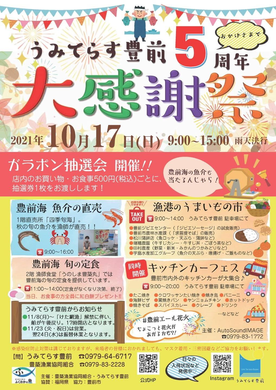 【うみてらす豊前】 食堂の再開&豊前5周年大感謝祭の開催!!に関する画像