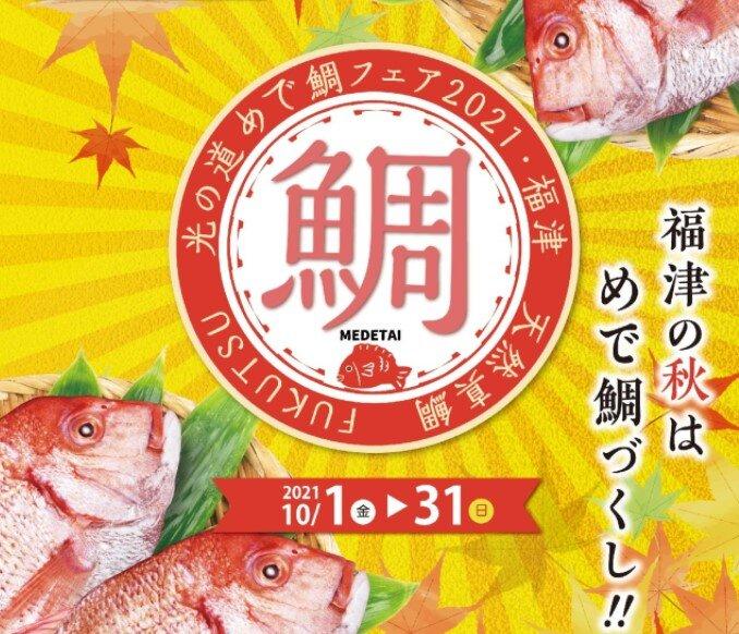 福津市で「光の道 めで鯛フェア2021」が開催中!に関する画像