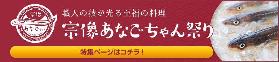 宗像あなごちゃん祭り2021のページに移動