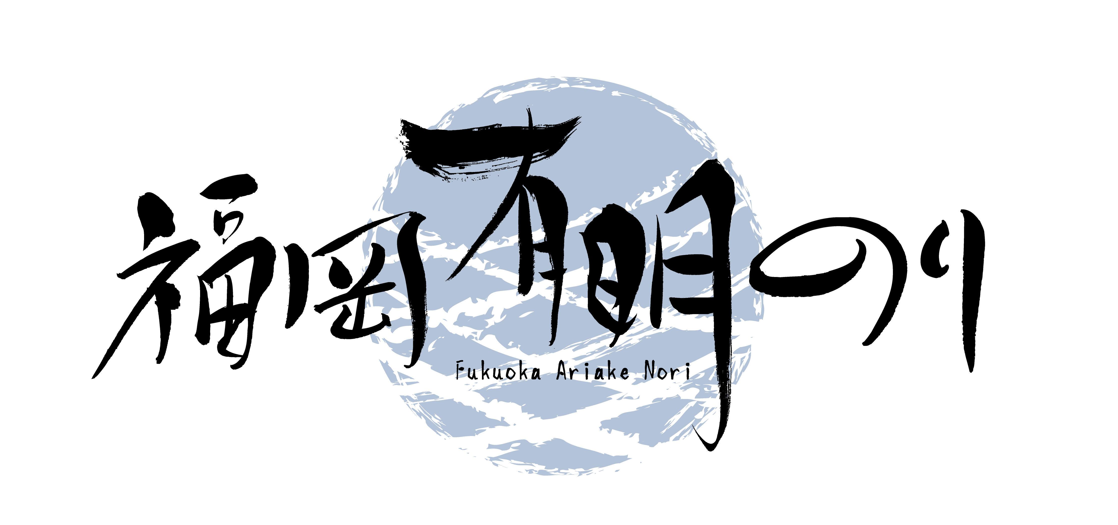福岡有明のりの参考画像1