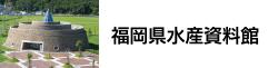 福岡県水産海洋技術センターサイトにリンク