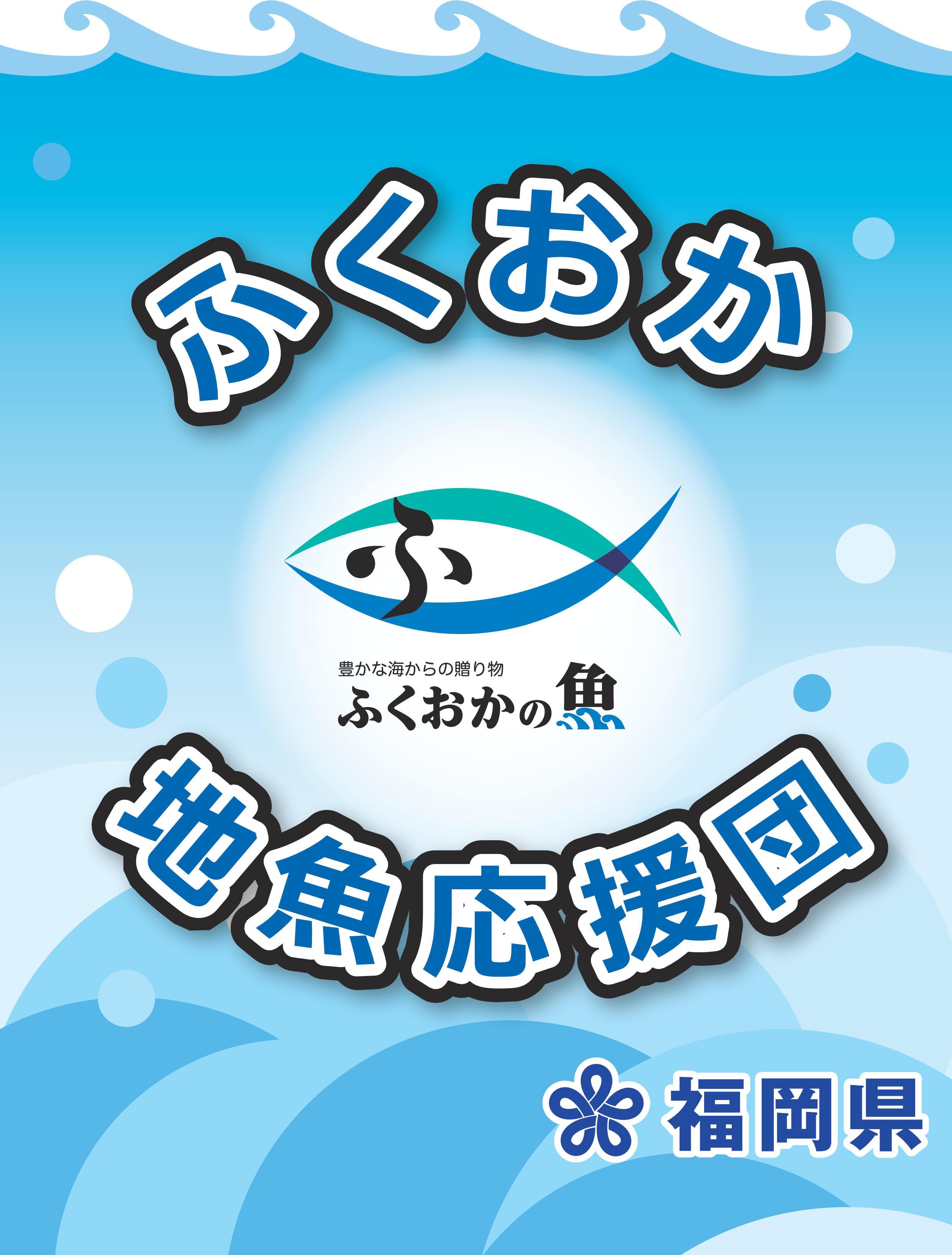 ふくおかの地魚応援の店PR画像