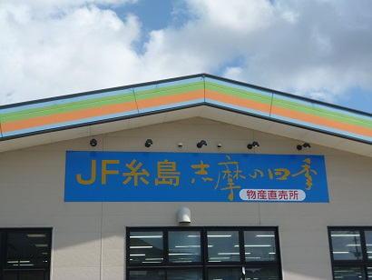 JF糸島 志摩の四季の画像