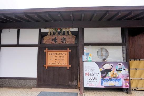 株式会社 味楽寿司の画像