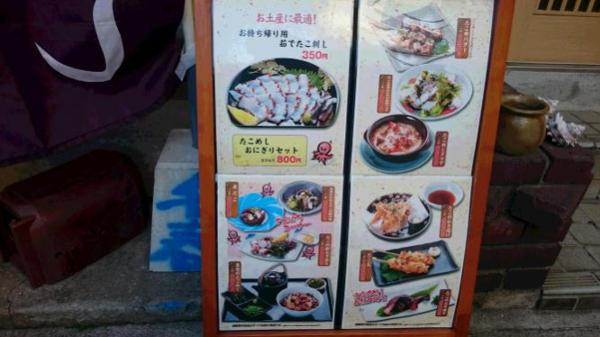 関門海峡たこ料理 千春(せんのはる)の掲載画像1