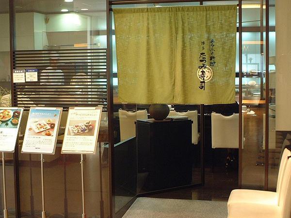 有限会社たつみ寿司 岩田屋店の画像