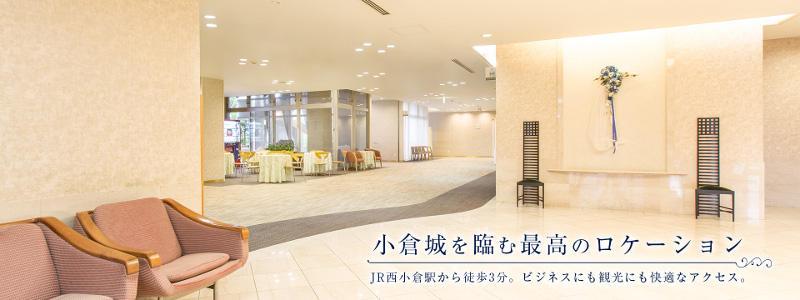 小倉リーセントホテルの画像
