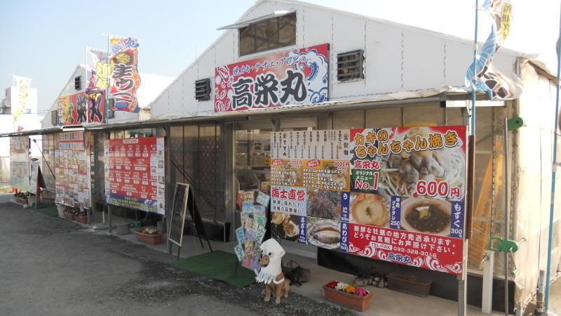 ふくおかの地魚応援の店 高栄丸 じざかなび福岡公式サイト