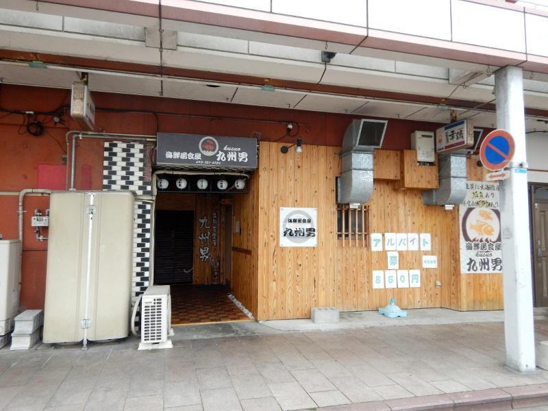 海鮮居食屋 九州男の画像