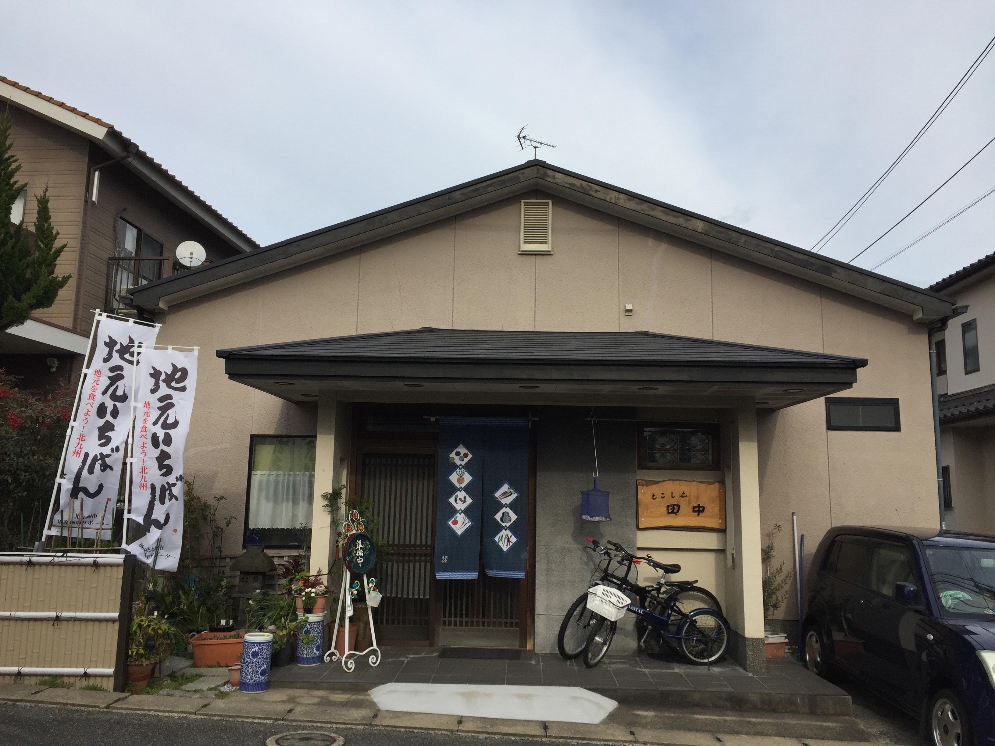 季節料理 とこしゑ田中の画像