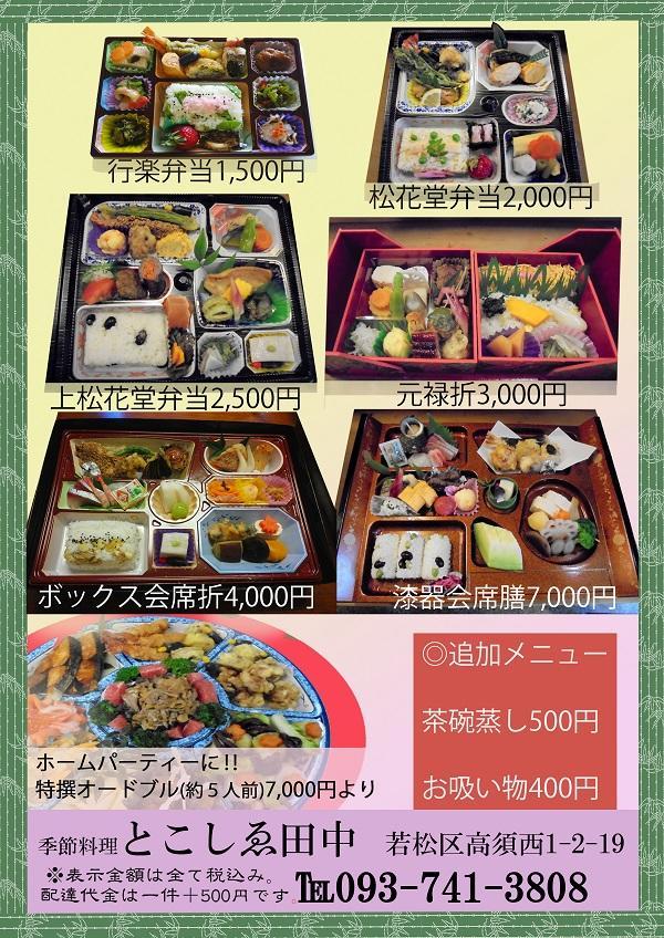 季節料理 とこしゑ田中の掲載画像1