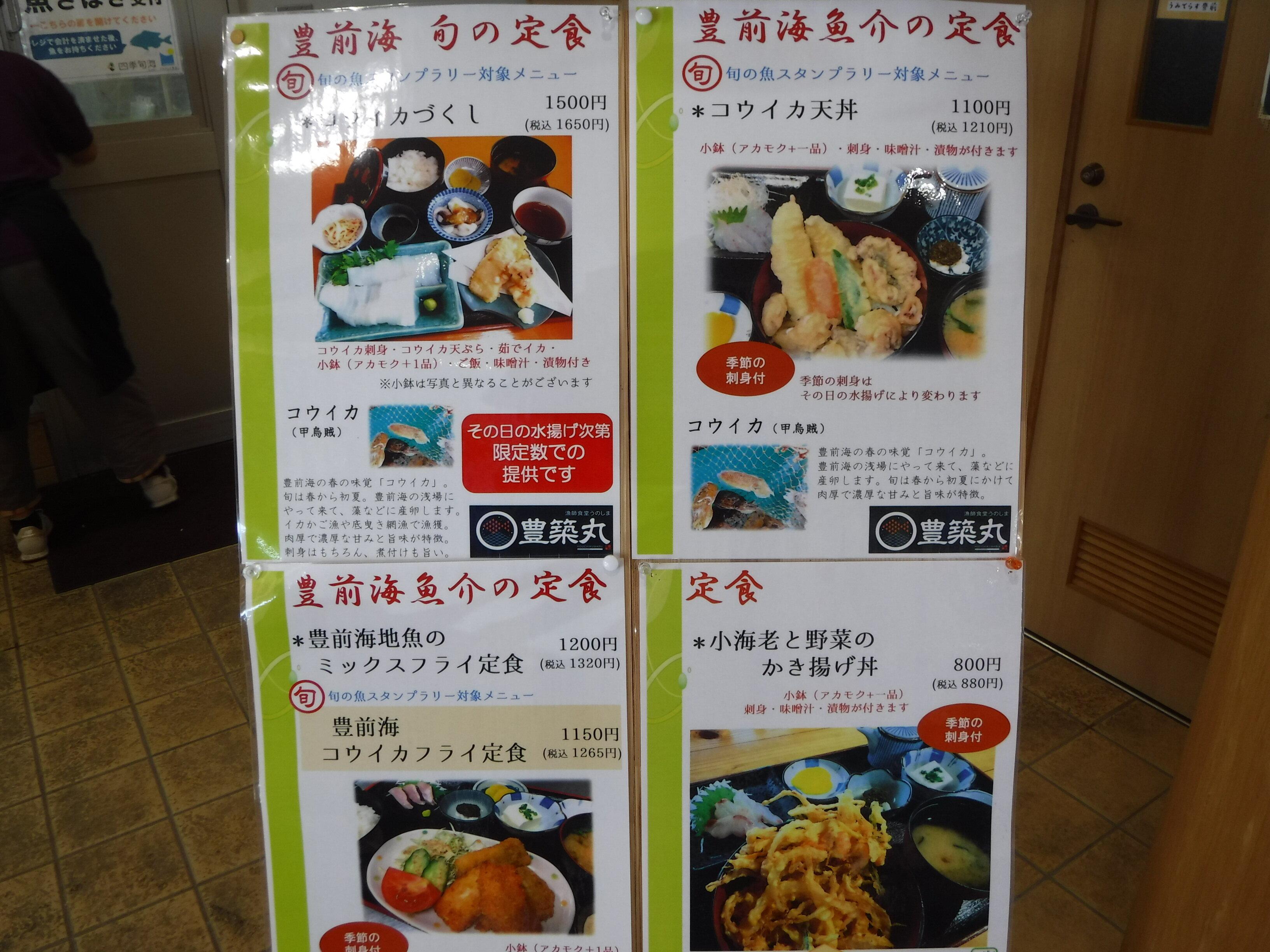 2F食堂での旬の定食メニュー