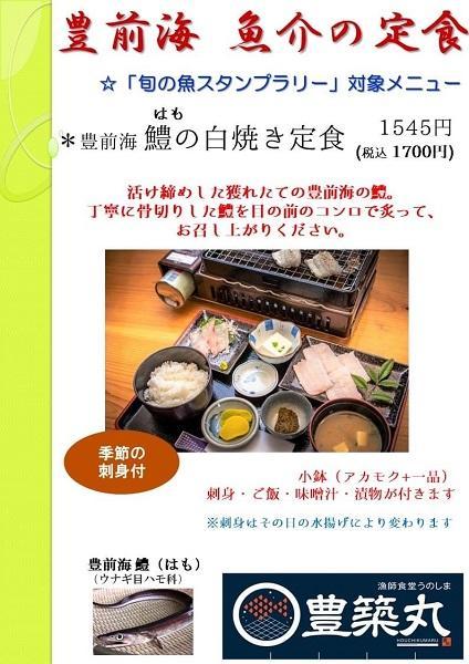 鱧(ハモ)の白焼き定食