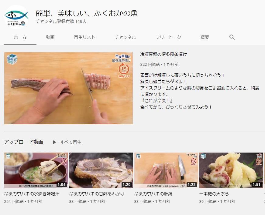 福岡の魚を材料にしたレシピ動画チャンネルです。